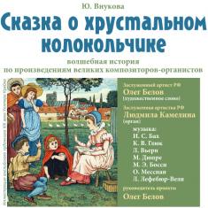 """""""Сказка о хрустальном колокольчике"""""""