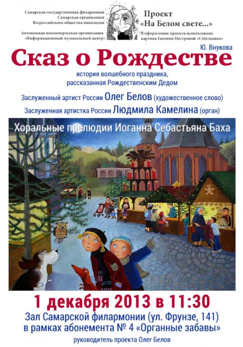 «Сказ о Рождестве» История волшебного праздника, рассказанная Рождественским Дедом
